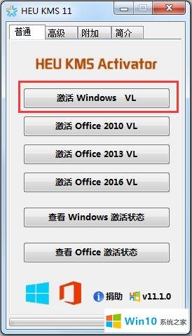 Windows10激活工具(HEU KMS Activator)